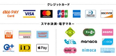 支払い方法02